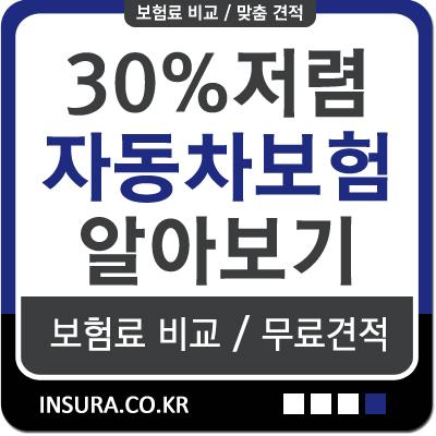 [추가할인] 자동차보험 통합 비교견적 원스톱 비교사이트
