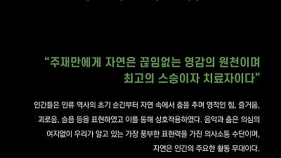[10/22~23] 와이즈발레단 신작발레 <VITA> 국립중앙박물관 극장 용