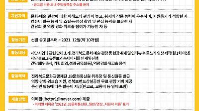 2021 JB문화통신원 모집