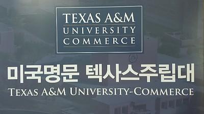 텍사스주립대학교 특별전형 입학 온라인/ 오프라인 세미나